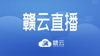赣云直播预告 2020年前三季度全省经济运行情况如何?21日9:30揭晓