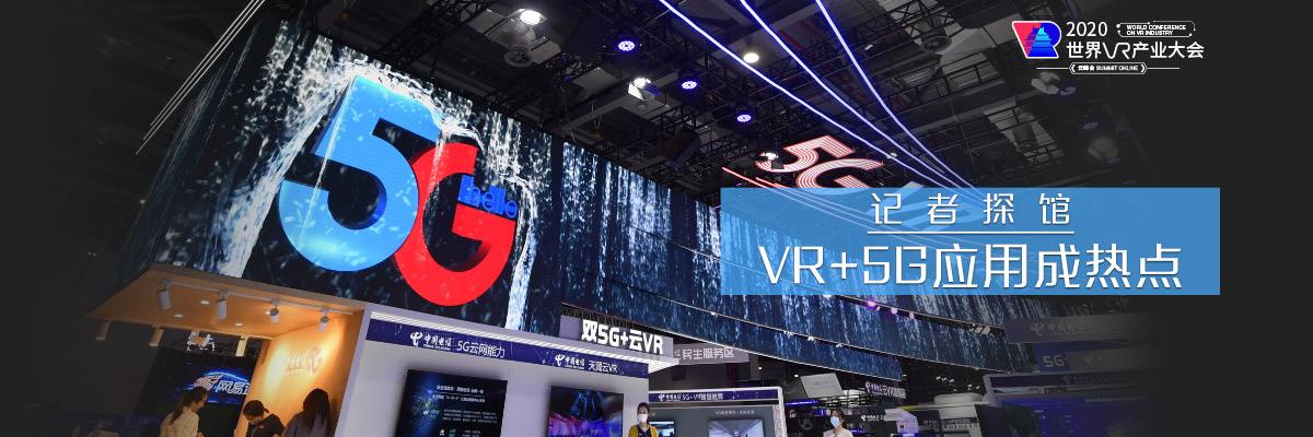 记者探馆:VR+5G应用成热点