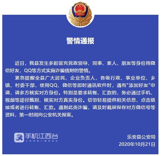 抚州市乐安县公安局发布警情通报