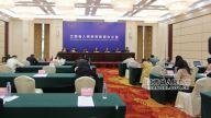 2020年江西省前三季度经济运行情况系列新闻发布会在南昌举行