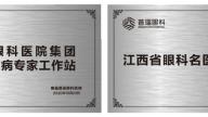 全国疑难眼病专家团助力江西省眼科名医工作室医疗升级
