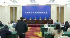[2020-10-21]2020年前三季度江西省经济运行情况新闻发布会
