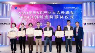 2020世界VR产业大会云峰会VR/AR创新奖发布