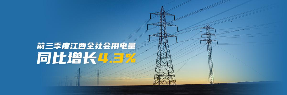 前三季度乐虎足球下载全社会用电量同比增长4.3%