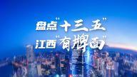 """【H5策划】盘点""""十三五"""" 江西""""有牌面"""""""