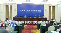 [2020-10-22]2020年江西省前三季度宏观经济运行情况新闻发布会