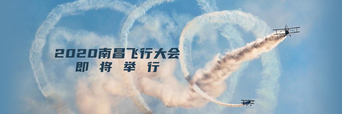 2020南昌飞行大会即将举行