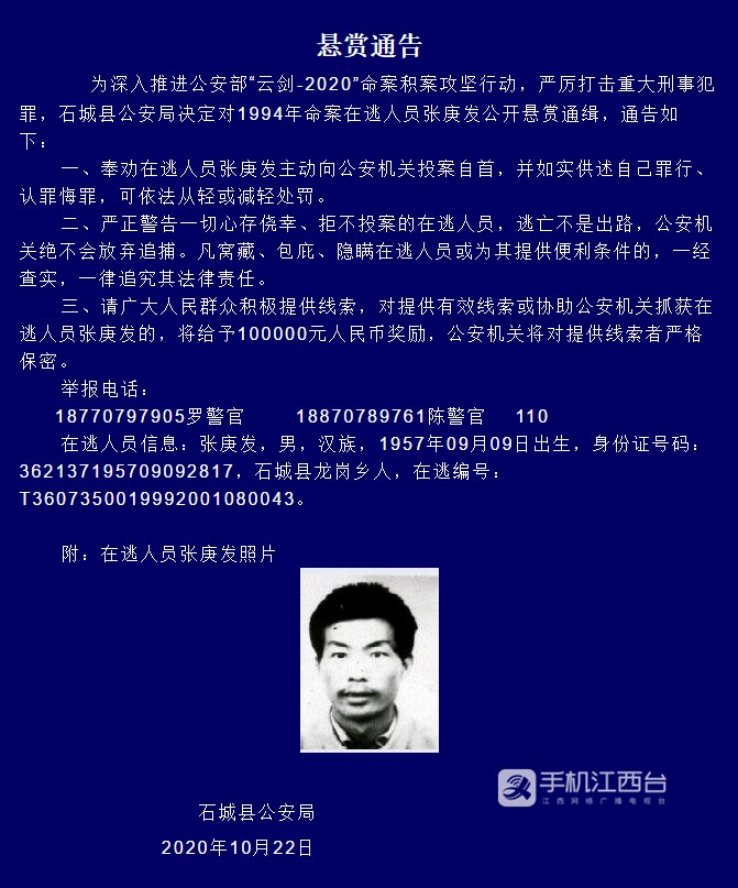 赣州市石城县公安局发布的悬赏通告