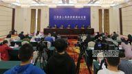 2020年江西省前三季度经济运行情况系列新闻发布会之 宏观经济运行情况新闻发布会在南昌举行