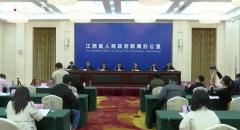 [2020-10-23]2020年江西省前三季度商务经济运行情况新闻发布会