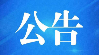 江西广播电视台702台机房照明设备更换项目采购中标公告