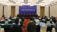 2020年江西省前三季度经济运行情况系列新闻发布会之   商务经济运行情况新闻发布会在南昌举行