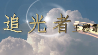 王樱霏:追光者