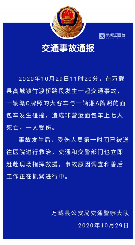 万载县公安局交警大队发布交通事故通报
