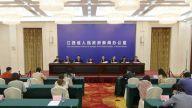 赣州市、吉安市普惠金融改革试验区新闻发布会在南昌举行