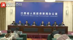 [2020-10-29]赣州市、吉安市普惠金融改革试验区新闻发布会