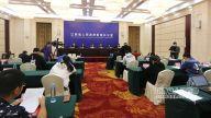2020年江西省前三季度经济运行情况系列新闻发布会之工业经济运行情况新闻发布会