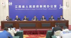 [2020-10-30]2020年江西省前三季度经济运行情况系列新闻发布会(第四场)