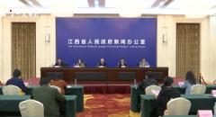 [2020-10-30]2020年江西省前三季度经济运行情况系列新闻发布会(第五场)