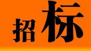 江西IPTV播控平台技术支撑服务项目招标邀请书