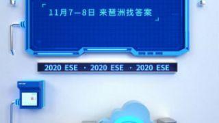 电信5G有多厉害?快来2020天翼智能生态博览会上找答案