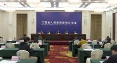 [2020-11-6]推进质量兴农确保江西省农产品质量安全新闻发布会