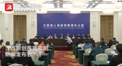 [2020-11-6]江西原创民族歌剧新闻发布会