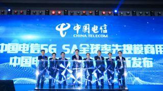 中国电信举办2020天翼智能生态博览会暨第十二届天翼智能生态产业高峰论坛