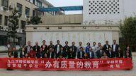 九江双语实验学校与德安县隆平学校联合举行学校发展论坛