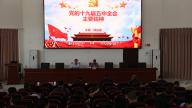 赣州兴国中学深入学习贯彻党的十九届五中全会精神
