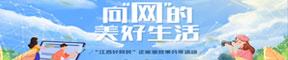 """""""江西好網民""""正能量故事分享"""