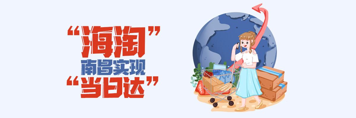 """南昌:""""海淘""""實現""""當日達"""""""