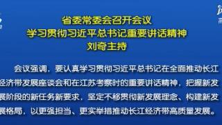 省委常委会召开会议  学习贯彻习近平总书记重要讲话精神  刘奇主持