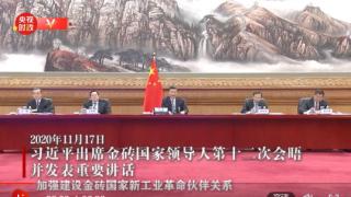 独家视频丨习近平:中国将在厦门建立金砖国家新工业革命伙伴关系创新基地