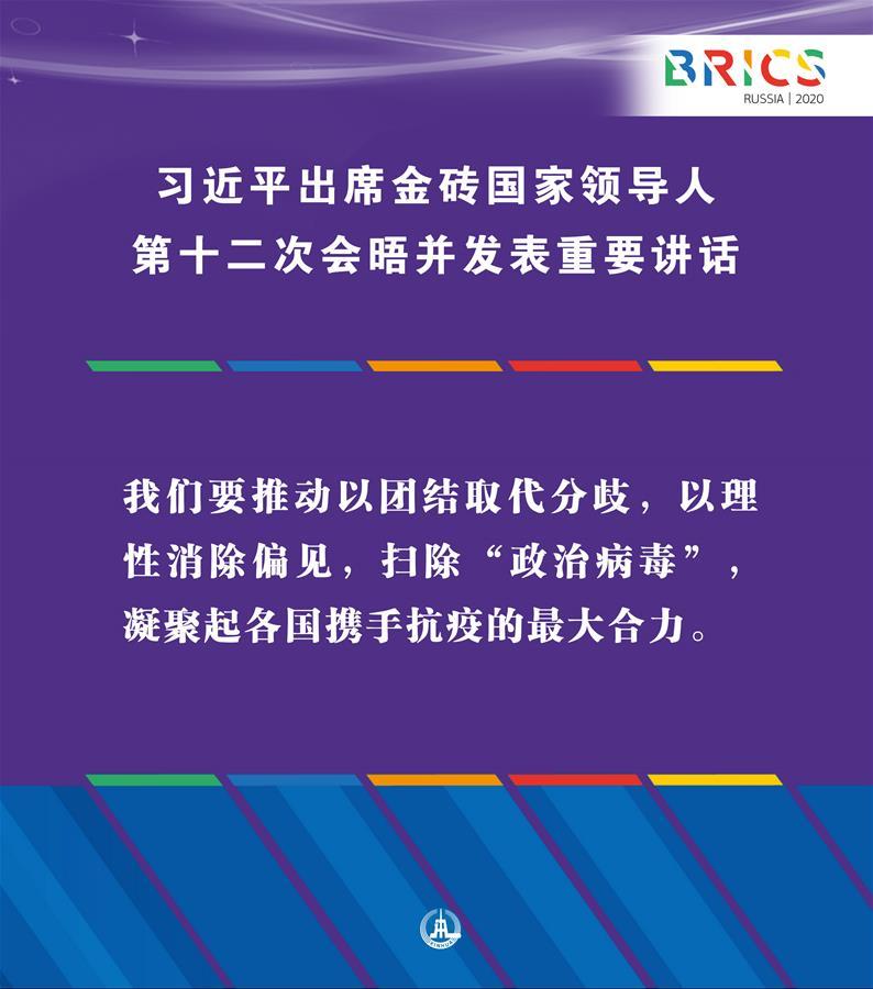 (图表·海报)[外事]习近平出席金砖国家领导人第十二次会晤并发表重要讲话(6)