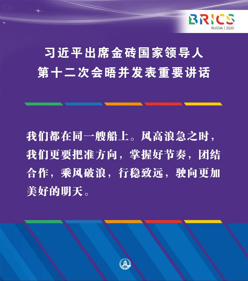 (图表·海报)[外事]习近平出席金砖国家领导人第十二次会晤并发表重要讲话(12)