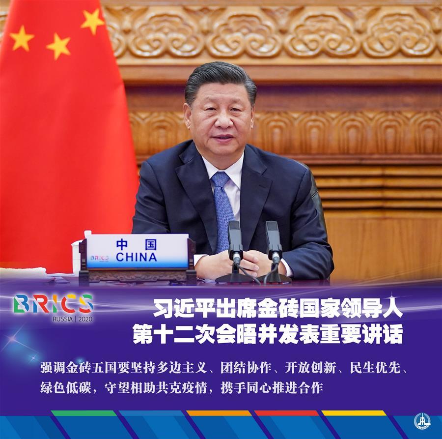 (图表·海报)[外事]习近平出席金砖国家领导人第十二次会晤并发表重要讲话(1)