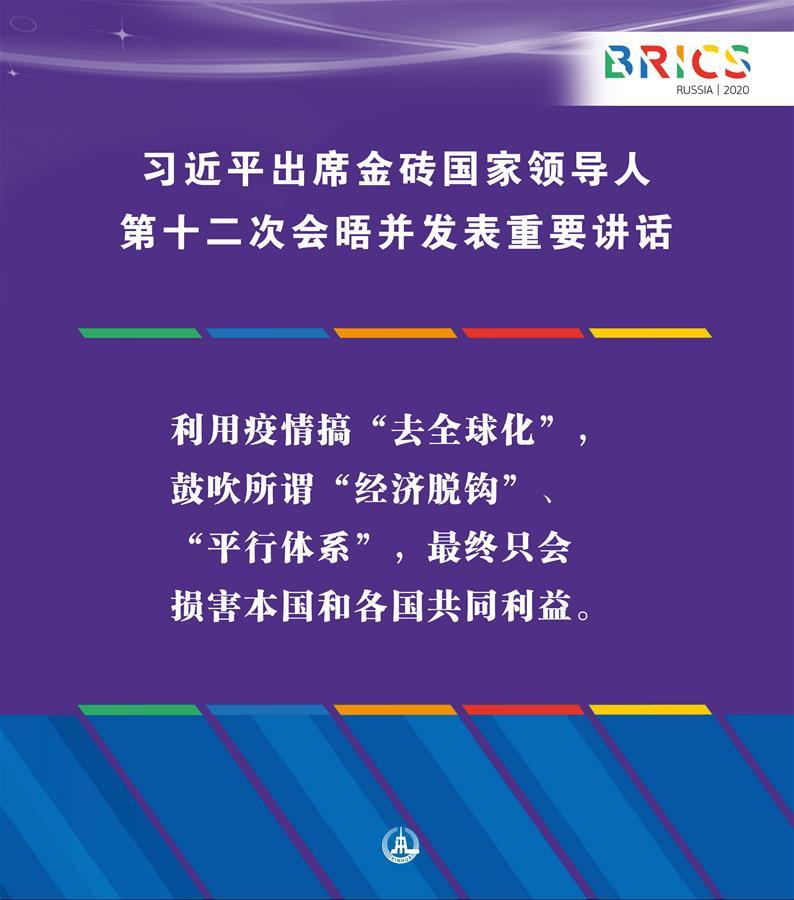 (图表·海报)[外事]习近平出席金砖国家领导人第十二次会晤并发表重要讲话(8)