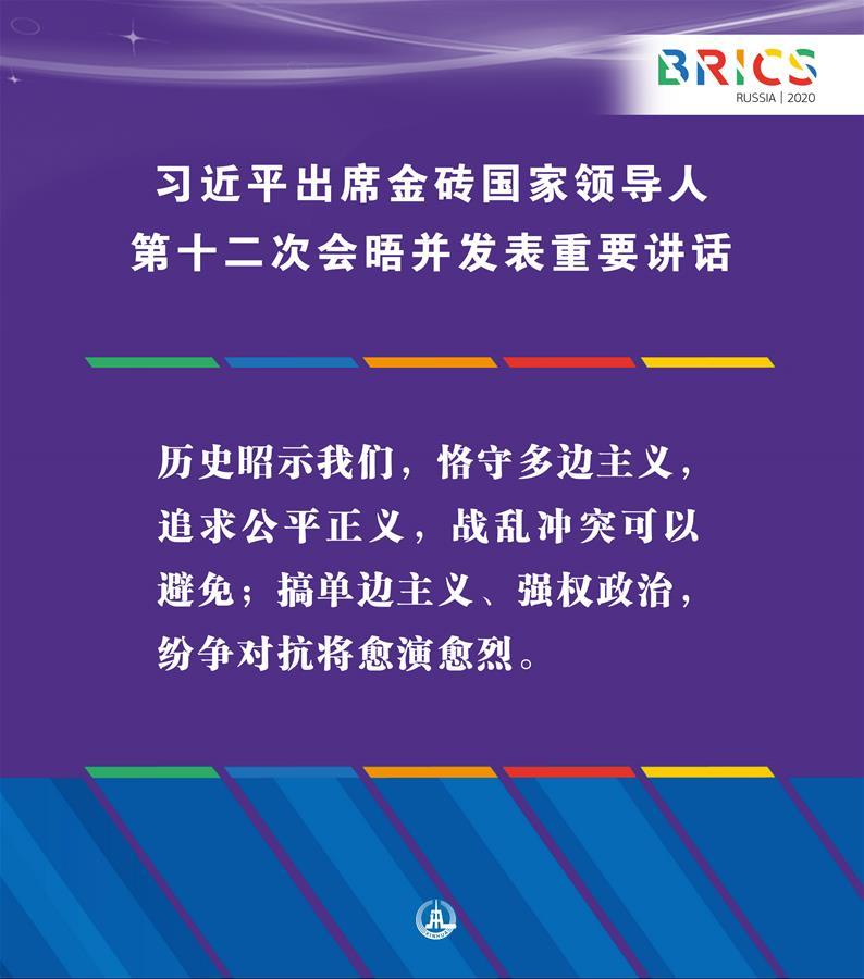 (图表·海报)[外事]习近平出席金砖国家领导人第十二次会晤并发表重要讲话(3)