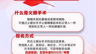 看得见的希望——江西省义眼台公益救助项目正式启动