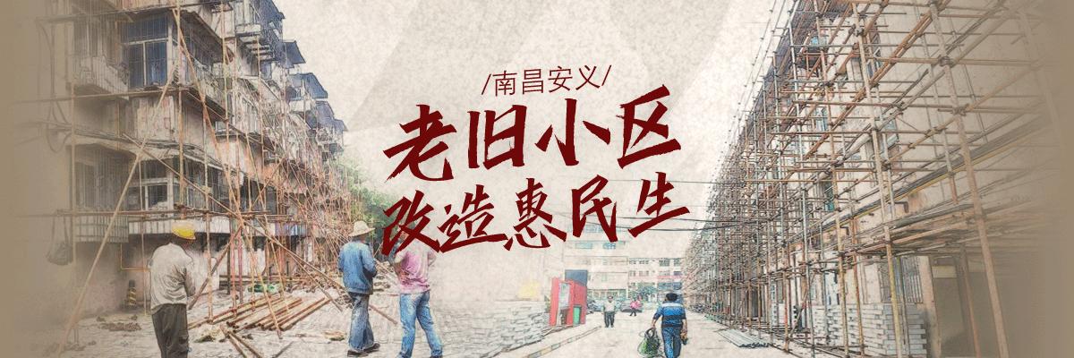 南昌安義:老舊小區改造惠民生