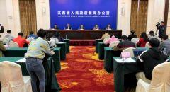 [2020-11-20]2020年江西省推进绿色矿山建设工作新闻发布会