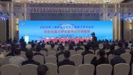 第四届土木工程赣江学术论坛举行  4位院士助阵支招