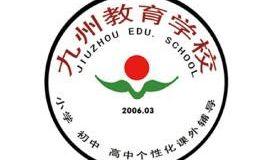 南昌九州教育学校