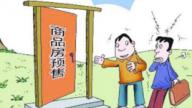 购房人全部房款 须存入专用账户