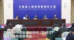 [2020-11-25]2020江西省中小企业促进条例(新修订)贯彻实施新闻发布会