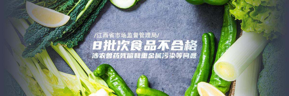 江西省市场监督管理局:8批次食品不合格 涉农兽药残留和重金属污染等问题