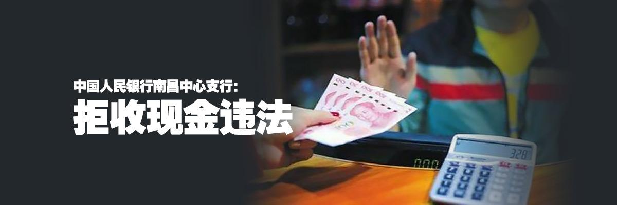 江西:中国人民银行南昌中心支行 拒收现金违法