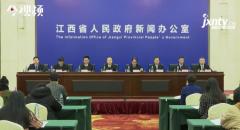 [2020-11-26]江西省国家生态文明试验区建设新闻发布会