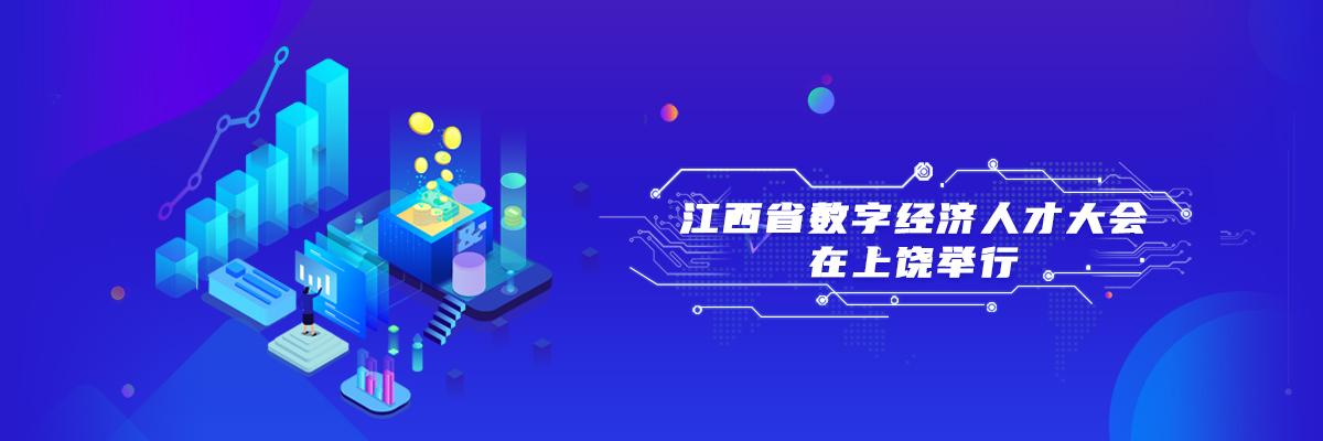 江西省数字经济人才大会在上饶举行